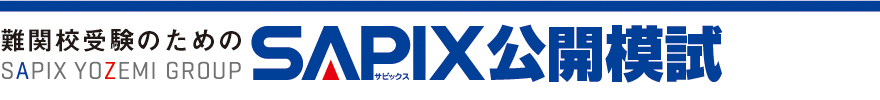 SAPIX公開模試 中学受験用/高校受験用