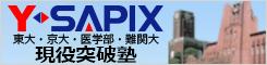 Y-SAPIX現役突破塾